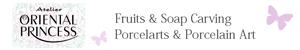 東京都中央区勝どきのフルーツ&ソープカービング・ポーセラーツ教室 Atelier ORIENTAL PRINCESS (アトリエ オリエンタルプリンセス)
